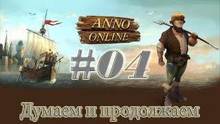 Anno online #04 Думаем и продолжаем