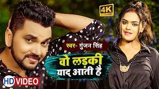 2017 Ka सबसे दर्द भरा गीत - Gunjan Singh - वो लड़की याद  - Wo ladki yaad Aati hai  - Sad Songs