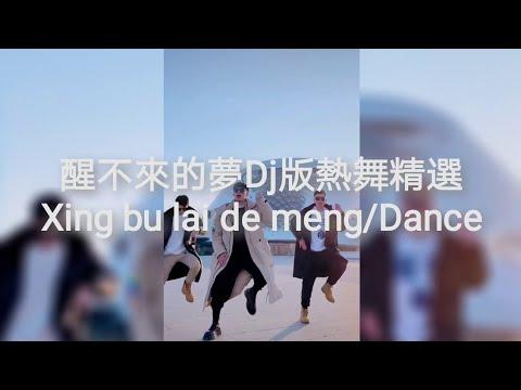 開始線上練舞:醒不来的梦(抖音版)-伴小仙 | 最新上架MV舞蹈影片