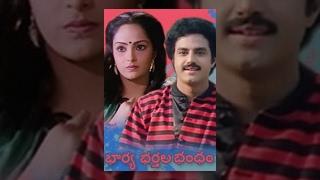 bharya bharthala bandham Telugu Full Movie