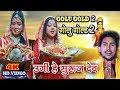 2018 गोलु गोल्ड 2 Golu Gold 2 Bhojpuri Chhath Geet New Bhajan~ उगीं हे सुरूज देव Mp3