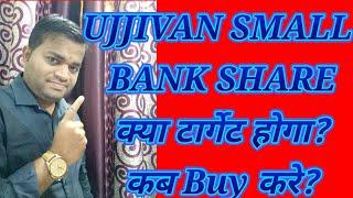 Ujjivan small finance bank share latest news| Target and advice ujjivan small finance
