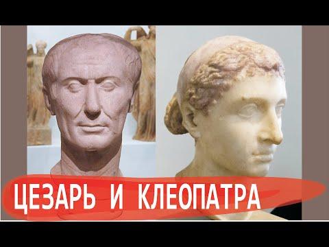 Цезарь и Клеопатра. История смерти. Коротко обо всем. Факты. Познавательное. Маньяки науки