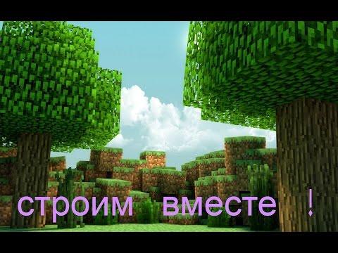 5ч. minecraft Строим вместе !