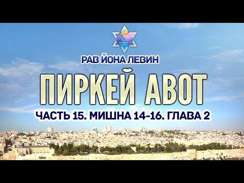 Рав Йона Левин - Пиркей авот. ч.15. гл.2 Мишна 14-16