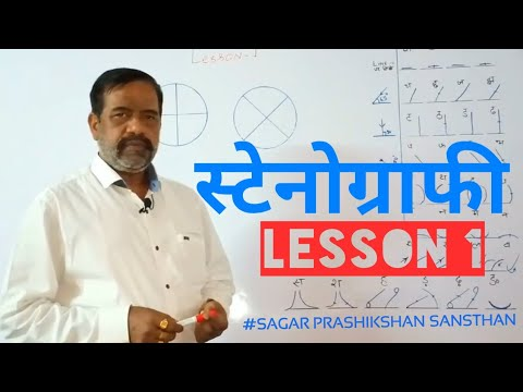 Stenography Hindi | Lesson 1 | Shorthand | For Beginer