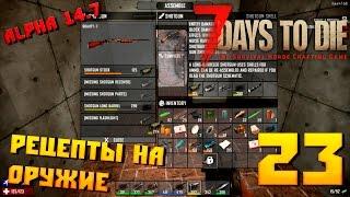 7 Days to die Alpha 14.7 #23 Рецепты на оружие