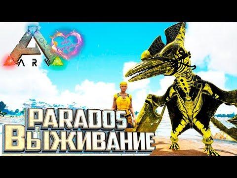 ВЫЖИВАНИЕ с модом PARADOS - ARK Survival Evolved #1