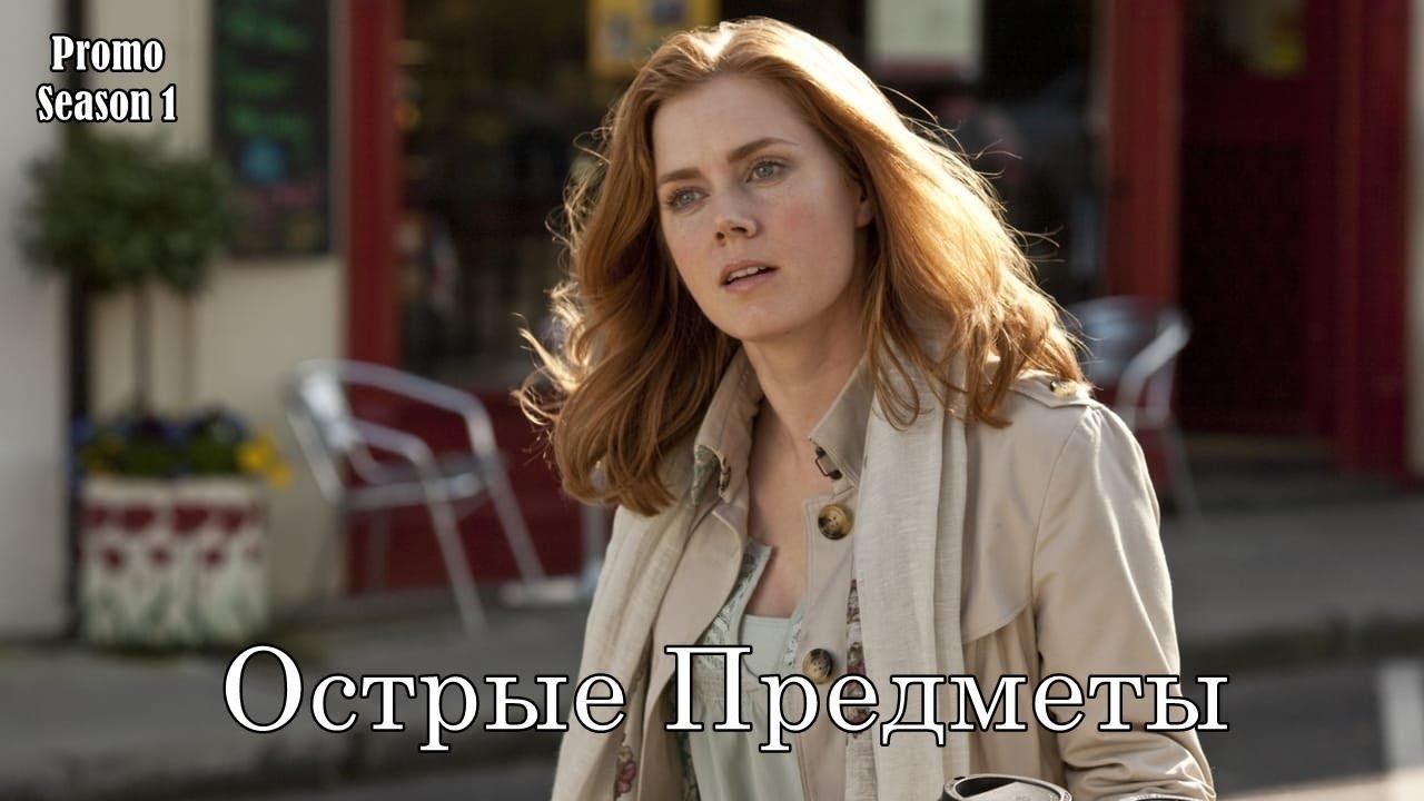 Острые Предметы 1 сезон - Промо с русскими субтитрами (Сериал 2018) // Sharp Objects (HBO) Trailer