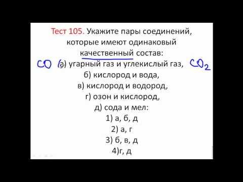 Тесты по химии. Тест 105. Качественный состав веществ