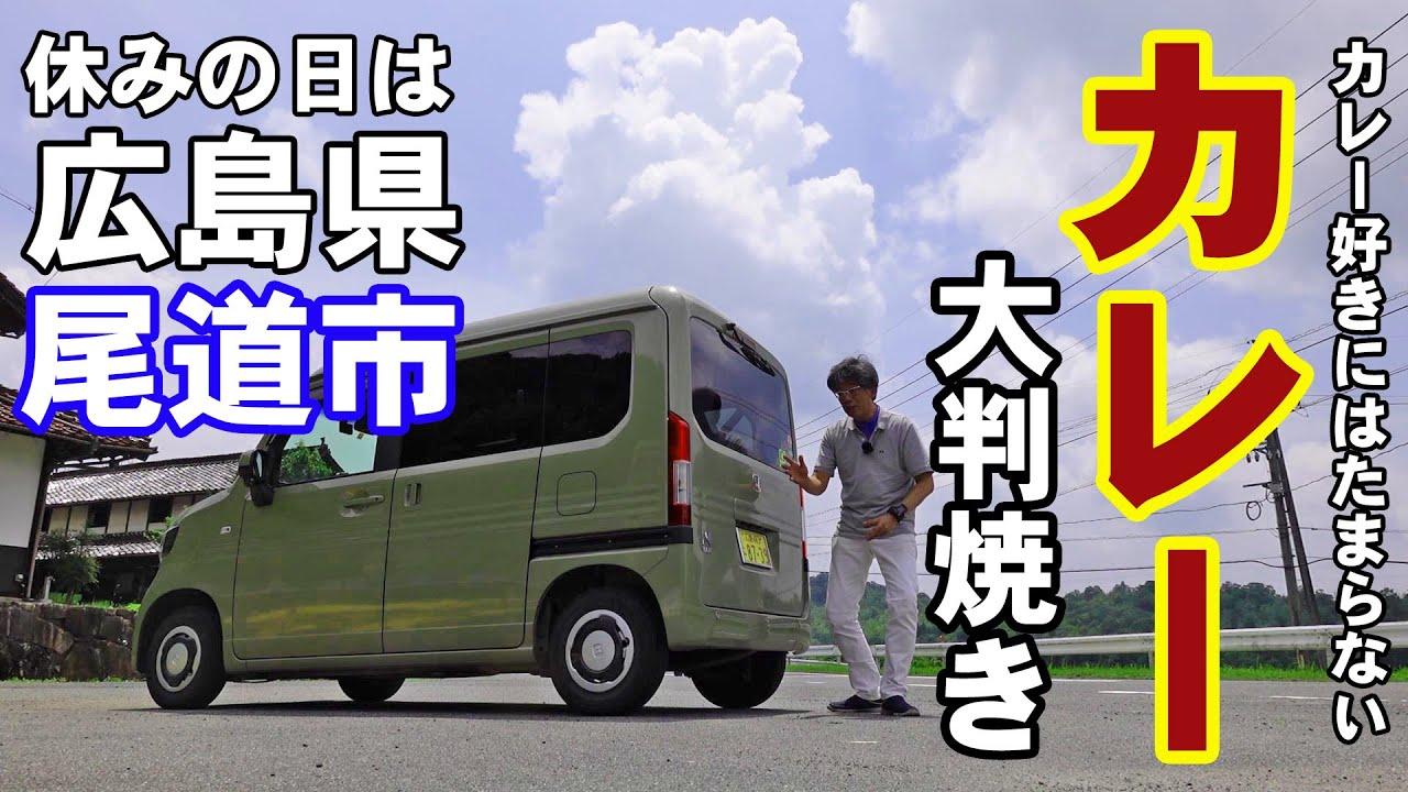広島県尾道市で小腹を満たすならココ!【N-VANドライブ尾道グルメ】