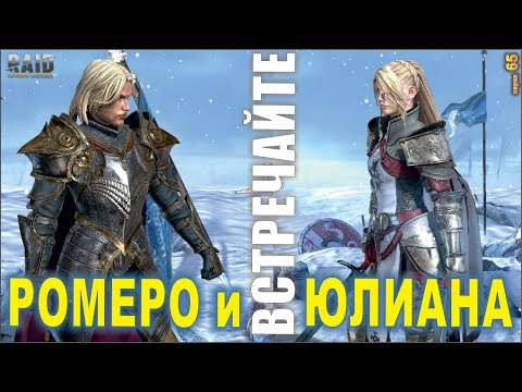 Ромео и Джульетта. Raid Shadow Legends. Прохождение 65 серия