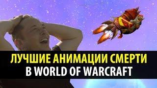 Бессмысленный Топ: Лучшие Анимации Смерти в World of Warcraft