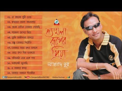 Sajjad Nur - Shamla Ruper Priya - Full Audio Album | Sangeeta