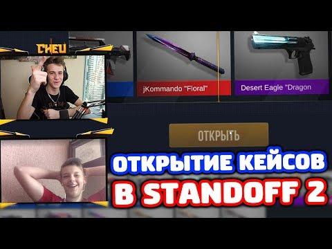 ОТКРЫВАЮ КЕЙСЫ ПОДПИСЧИКУ В STANDOFF 2!