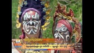 preap sovath យក សរ ធ ងប ស yeak rom thung bass lyrics rhm vcd vol 222 khmer new year 2016