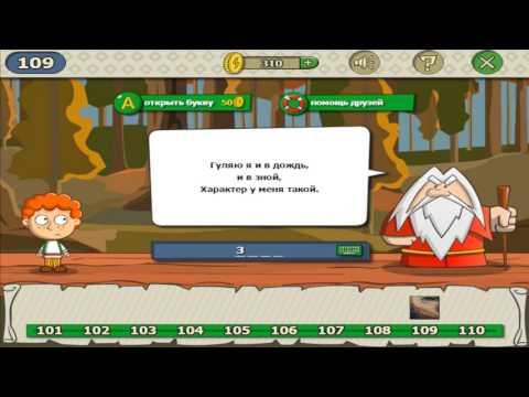 Загадки волшебная история ответы на уровень 109 игры загадки волшебная история