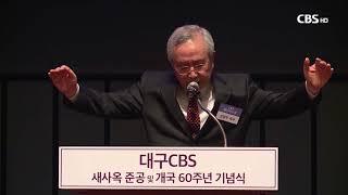 대구CBS 새사옥 준공 및 창사 60주년 기념식(201…