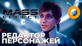 Редактор персонажей Mass Effect Andromeda | Новый трейлер Conan Exiles | Геймплей GR Wildlands