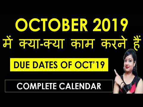 GST & INCOME TAX DUE DATES IN OCTOBER 2019 | OCTOBER 2019 COMPLIANCE CALENDAR