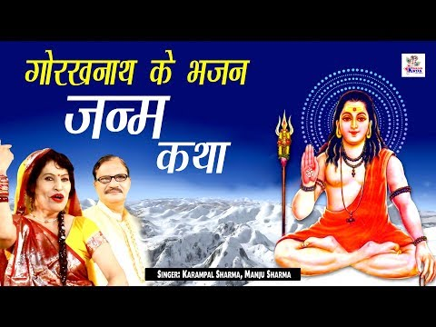 गोरखनाथ-के-भजन-:--जन्म-कथा- -karampal-sharma,-manju-sharma- -हिट-भजन-2019- -bhajan-kirtan