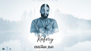 عم سلامه حكيم توزيع العميد احمد كافورى
