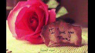 كلمات اغنية امي ثم امي... Ummi thuma Ummi lyrics