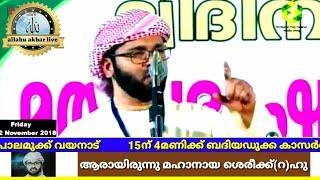 ആരായിരുന്നു മഹാനായ ശെരീക്ക്(റ)ഹു Usthath simsarul Haq hudawi 1080p hd video  speech 2018
