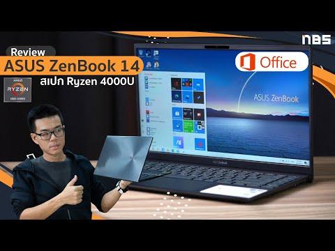 Review - ASUS ZenBook 14 สเปก Ryzen 4000U ได้แรม16GB / SSD 512GB มี Office แท้ ประกัน 3 ปี On-site