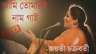 Ami Tomari Naam Gai || Jayati Chakraborty || Kalikaprasad || Kacher Manush || Inward Music