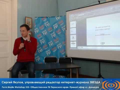Из чего делаются новостные сайты- Сергей Якупов, управляющий редактор интернет-журнала ЗВЕЗДА