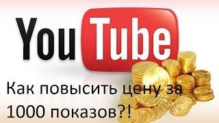 Как увеличить цену за 1000 показов на YouTube