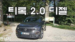 [유럽 2부]폭스바겐 티록 2.0 디젤 7단 DSG 시승(시승기 아님, VW T-ROC) - 2019.09.06