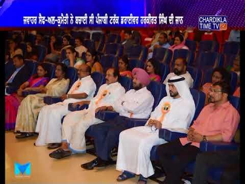 Dr. S.P. Singh Oberoi honoured United Arab Emirates citizen Bibi Jawahar saif El Kumaiti