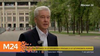 Смотреть видео Собянин прокомментировал субботнюю акцию оппозиции в Москве - Москва 24 онлайн