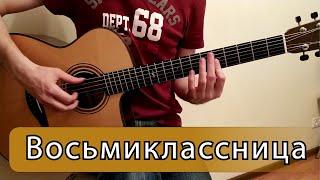 Восьмиклассница (Кино) - Фингерстайл на гитаре ноты+табы