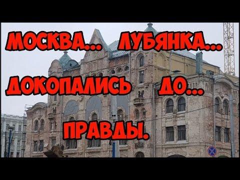 Москва... Лубянка... Докопались