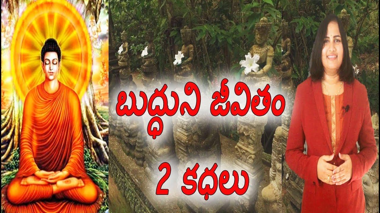 గౌతమ బుద్ధుని జీవితం - 2 కధలు! | Lord Gautama Buddha's Inspirational Story | YUVARAJ infotainme