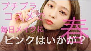 【プチプラコスメ】でピンク春メイク! thumbnail