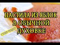 Пастила в духовке без сушилки. How to make a marshmallow with apples without using a dryer