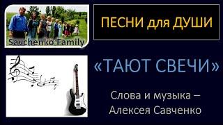 Песни для души / Новогодняя песня / Песня на новый год / Тают свечи - семья Савченко