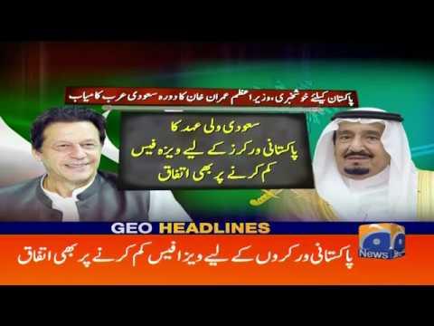 Geo Headlines - 11 PM - 23 October 2018
