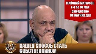 Удружил - Зал суда. Битва за деньги с Николаем Бурделовым