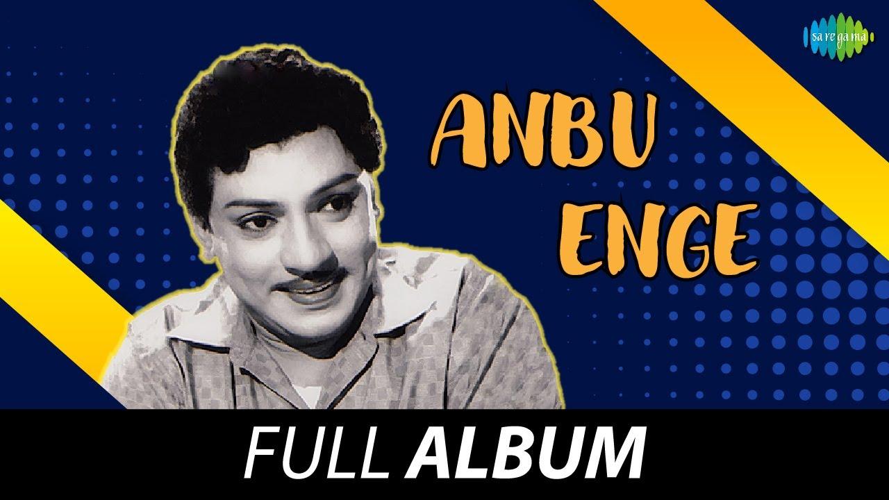 Anbu Enge - Full Album   S.S.R, Mynavathi, Pandari Bai   Veda   T.N.Ramiah Doss