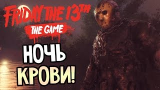 Friday the 13th The Game НОЧЬ КРОВИ