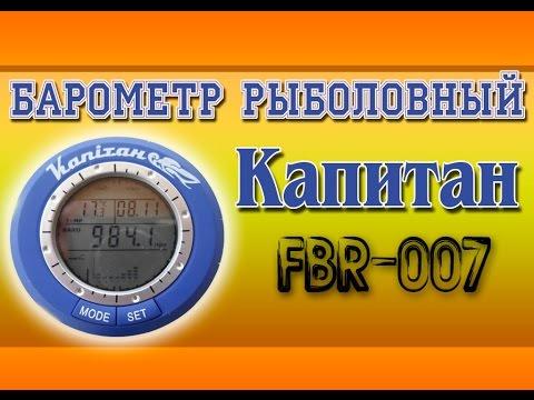 Барометр рыболовный Капитан FBR 007 - Рыбацкая метеостанция