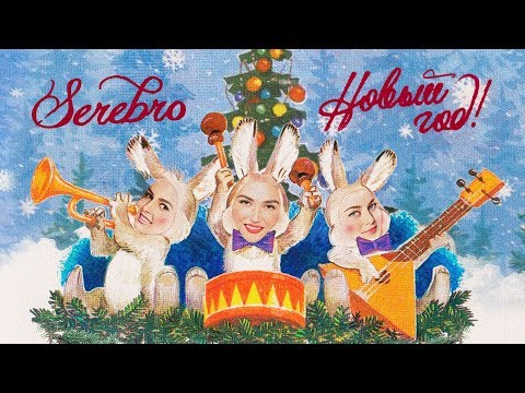 SEREBRO - Новый год (Премьера клипа 2018)