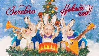SEREBRO - Новый год