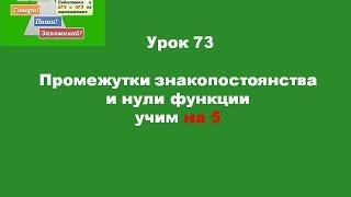 Урок 73 Промежутки знакопостоянства  и нули функции