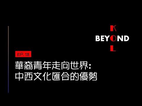 beyondKOL: 梁永泰博士